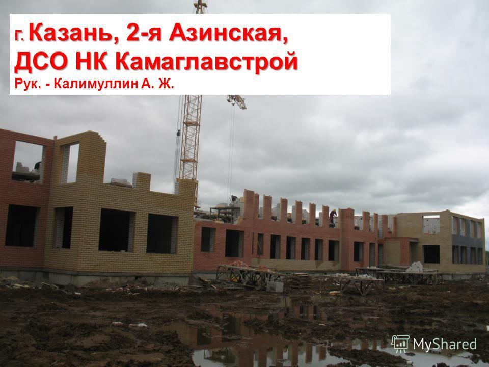 Г. Казань, 2-я Азинская, ДСО НК Камаглавстрой Рук. - Калимуллин А. Ж.