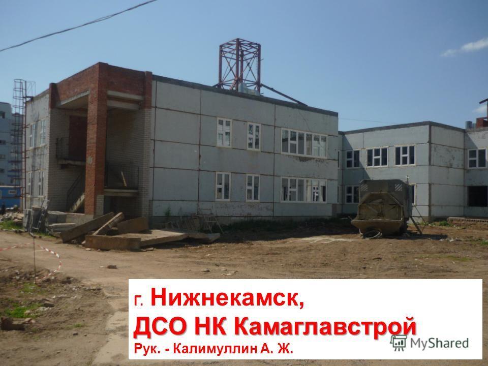 Г. Нижнекамск, ДСО НК Камаглавстрой Рук. - Калимуллин А. Ж.