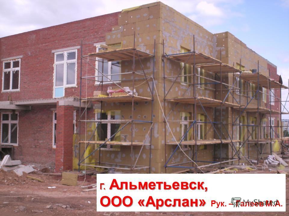 Г. Альметьевск, ООО «Арслан» ООО «Арслан» Рук. – Галеев М.А.