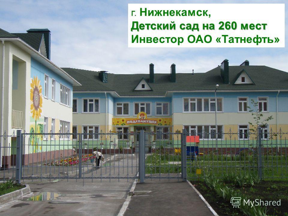 Г. Нижнекамск, Детский сад на 260 мест Инвестор ОАО «Татнефть»