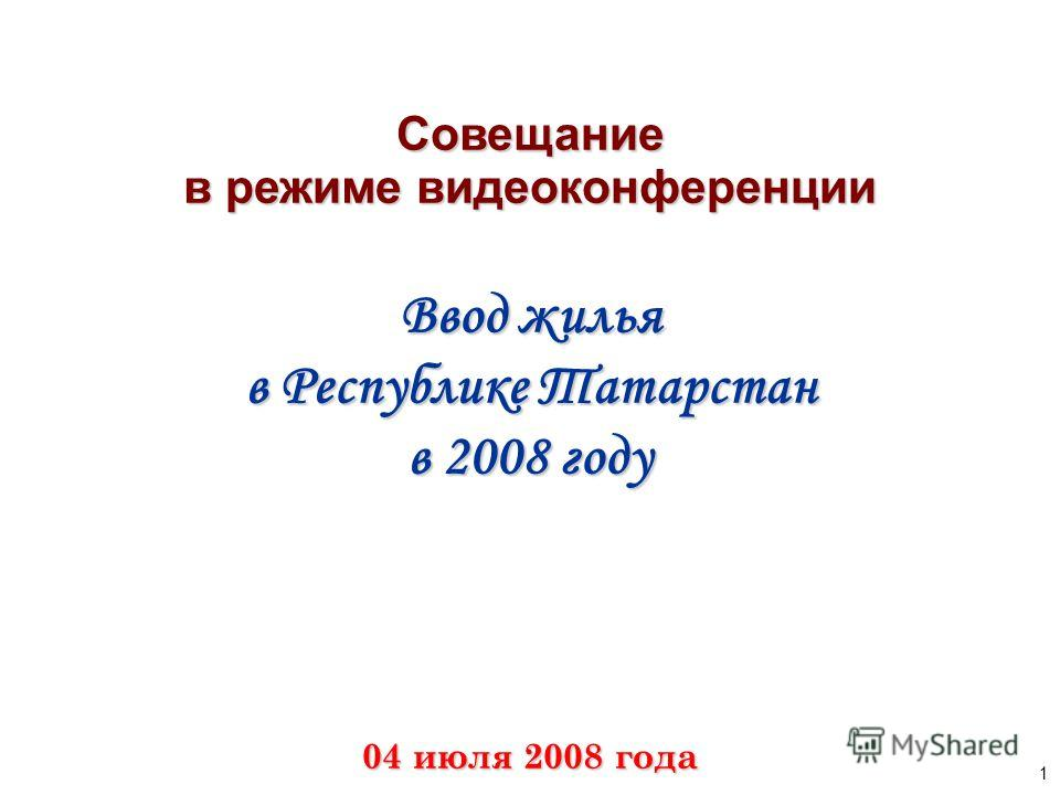 1 Совещание в режиме видеоконференции Ввод жилья в Республике Татарстан в 2008 году 04 июля 2008 года