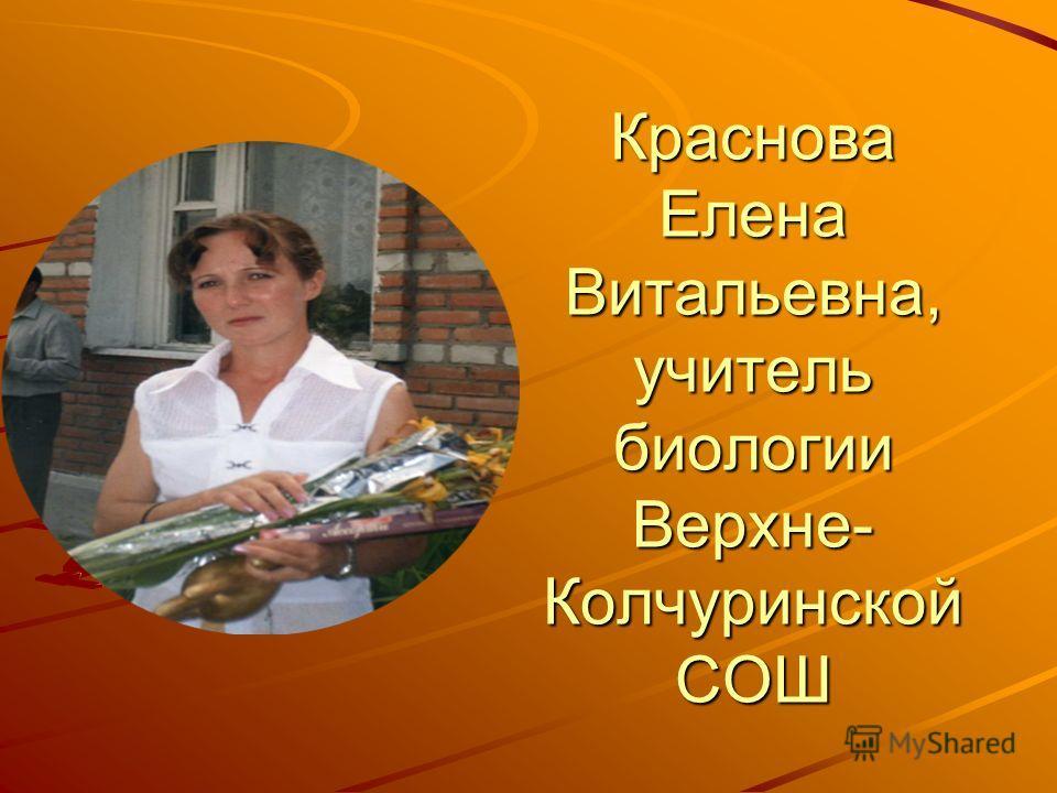 Краснова Елена Витальевна, учитель биологии Верхне- Колчуринской СОШ
