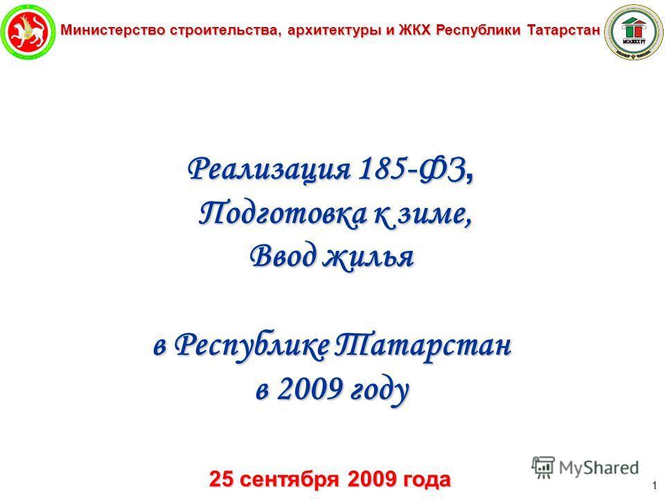 Министерство строительства, архитектуры и ЖКХ Республики Татарстан 1 Реализация 185-ФЗ, Подготовка к зиме, Подготовка к зиме, Ввод жилья в Республике Татарстан в 2009 году 25 сентября 2009 года