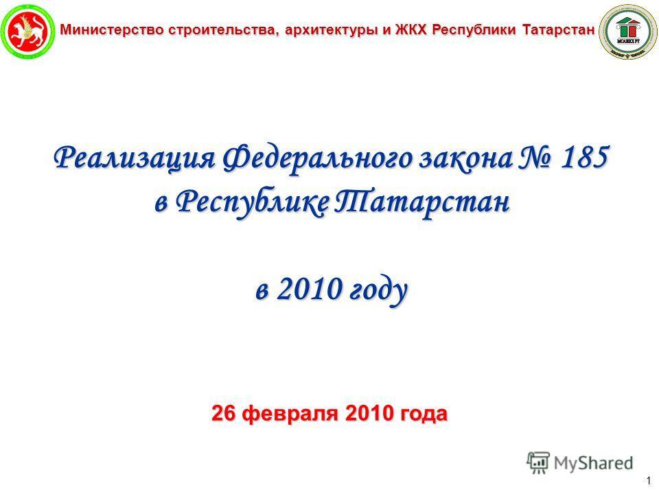 Министерство строительства, архитектуры и ЖКХ Республики Татарстан 1 Реализация Федерального закона 185 в Республике Татарстан в 2010 году 26 февраля 2010 года