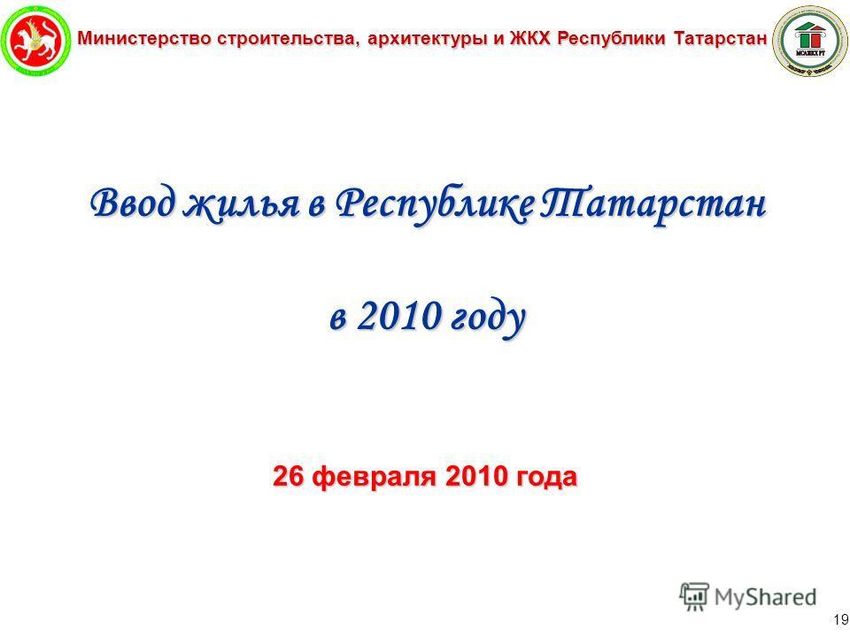 Министерство строительства, архитектуры и ЖКХ Республики Татарстан 19 Ввод жилья в Республике Татарстан в 2010 году 26 февраля 2010 года