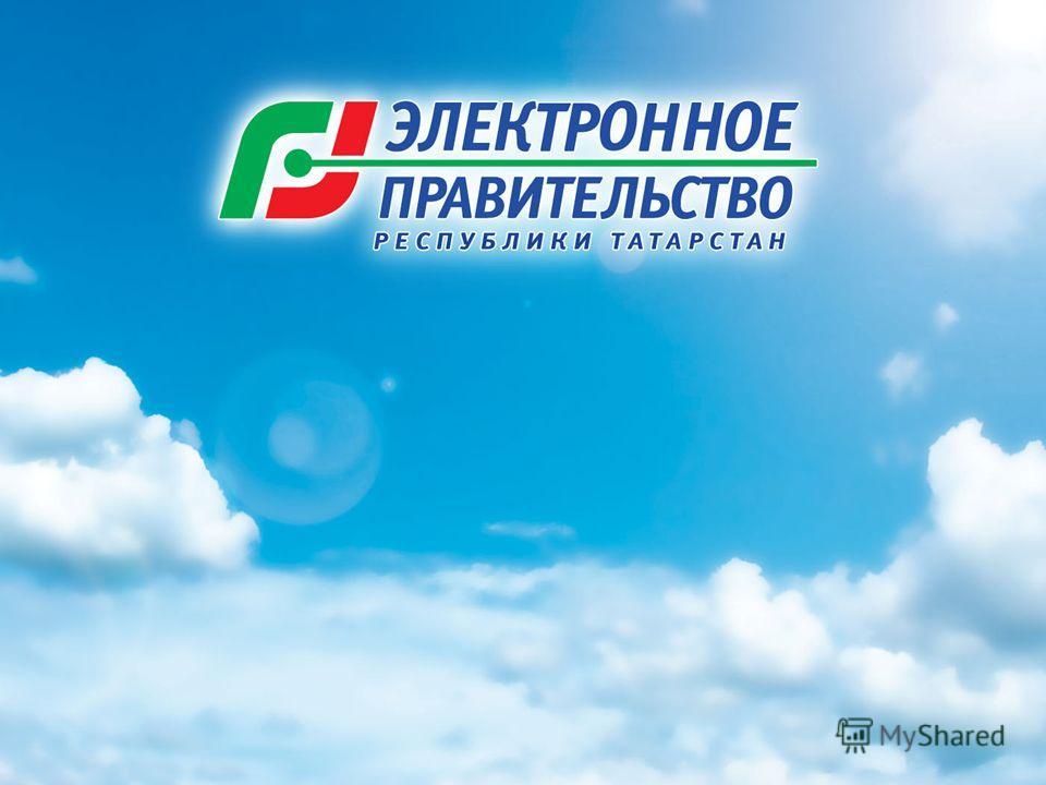 ИНФОРМАЦИОННЫЕ И КОММУНИКАЦИОННЫЕ ТЕХНОЛОГИИ В ОБРАЗОВАНИИ В РЕСПУБЛИКЕ ТАТАРСТАН