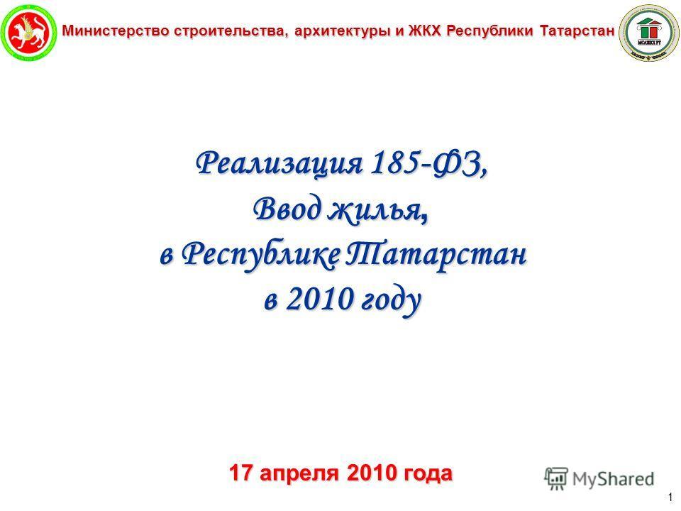 Министерство строительства, архитектуры и ЖКХ Республики Татарстан 1 Реализация 185-ФЗ, Ввод жилья, в Республике Татарстан в 2010 году 17 апреля 2010 года
