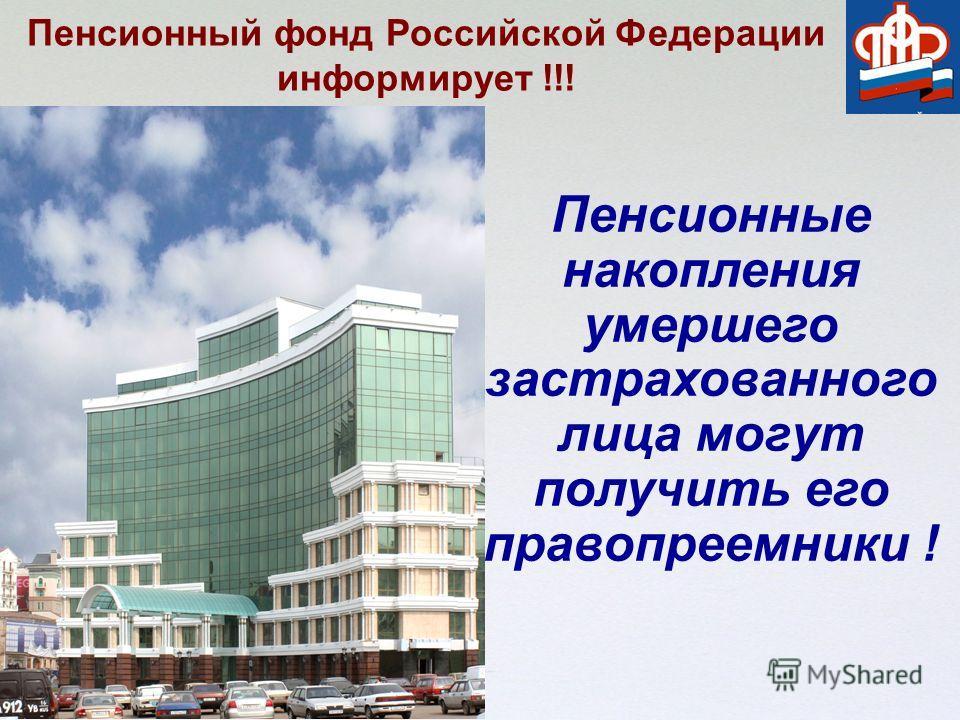 Пенсионный фонд Российской Федерации информирует !!! Пенсионные накопления умершего застрахованного лица могут получить его правопреемники !