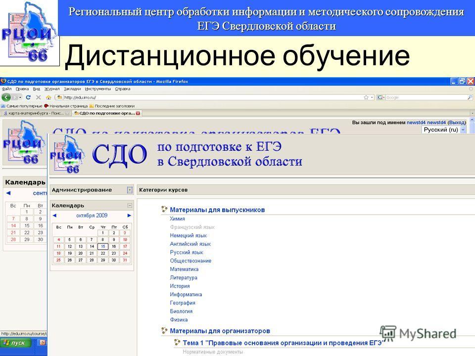 Дистанционное обучение Региональный центр обработки информации и методического сопровождения ЕГЭ Свердловской области