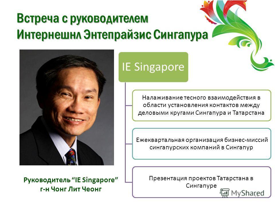 Встреча с руководителем Интернешнл Энтепрайзис Сингапура IE Singapore Налаживание тесного взаимодействия в области установления контактов между деловыми кругами Сингапура и Татарстана Ежеквартальная организация бизнес-миссий сингапурских компаний в С