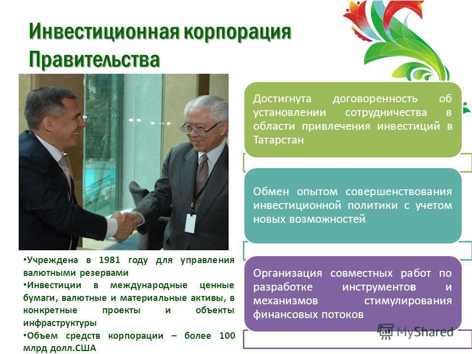 Инвестиционная корпорация Правительства 8 Достигнута договоренность об установлении сотрудничества в области привлечения инвестиций в Татарстан Обмен опытом совершенствования инвестиционной политики с учетом новых возможностей Организация совместных