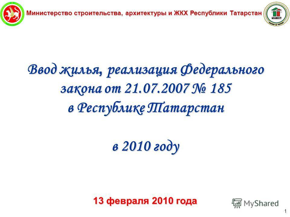 Министерство строительства, архитектуры и ЖКХ Республики Татарстан 1 Ввод жилья, реализация Федерального закона от 21.07.2007 185 в Республике Татарстан в 2010 году 13 февраля 2010 года