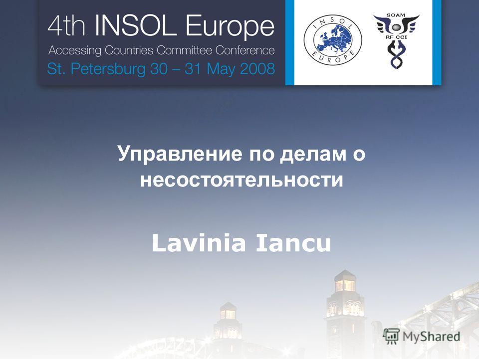 Управление по делам о несостоятельности Lavinia Iancu