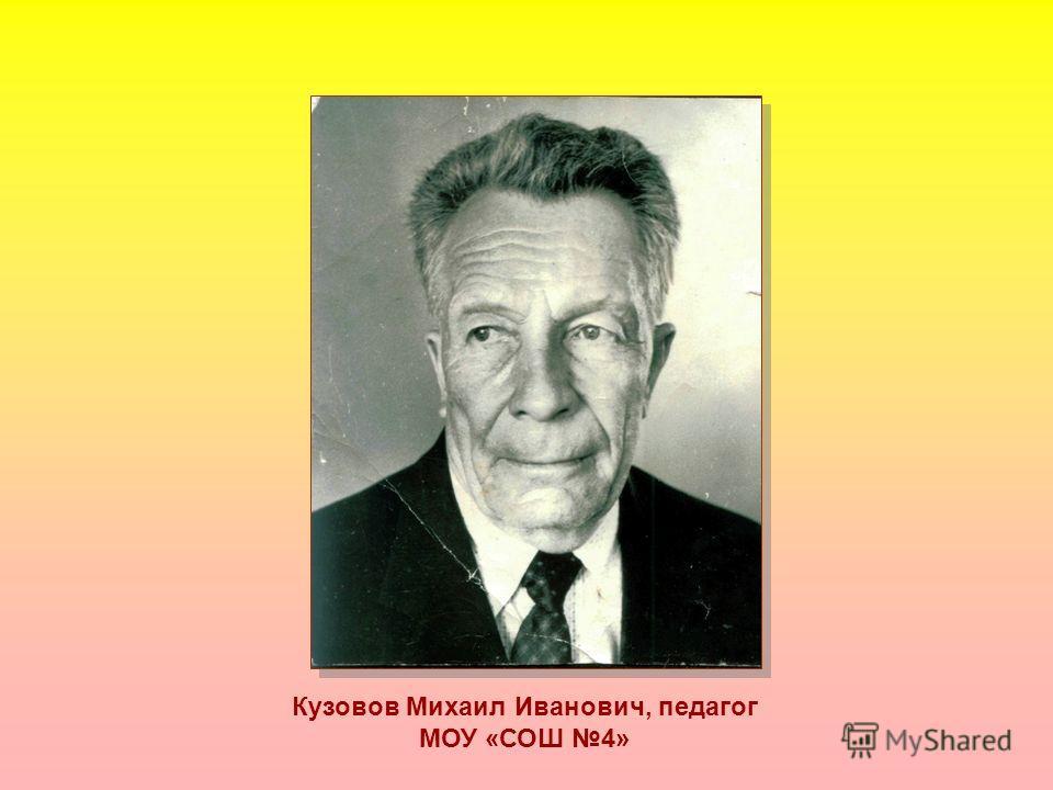 Кузовов Михаил Иванович, педагог МОУ «СОШ 4»