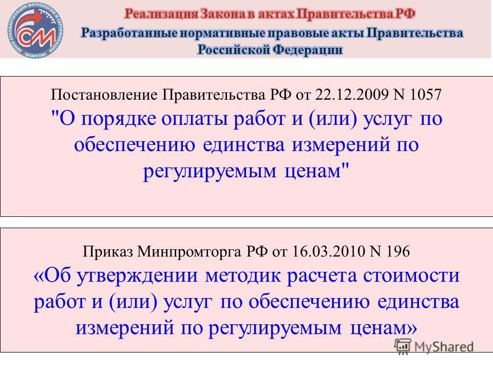 Постановление Правительства РФ от 22.12.2009 N 1057