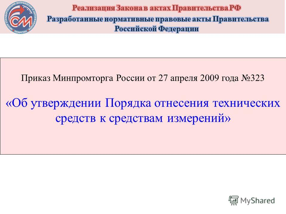 Приказ Минпромторга России от 27 апреля 2009 года 323 «Об утверждении Порядка отнесения технических средств к средствам измерений»