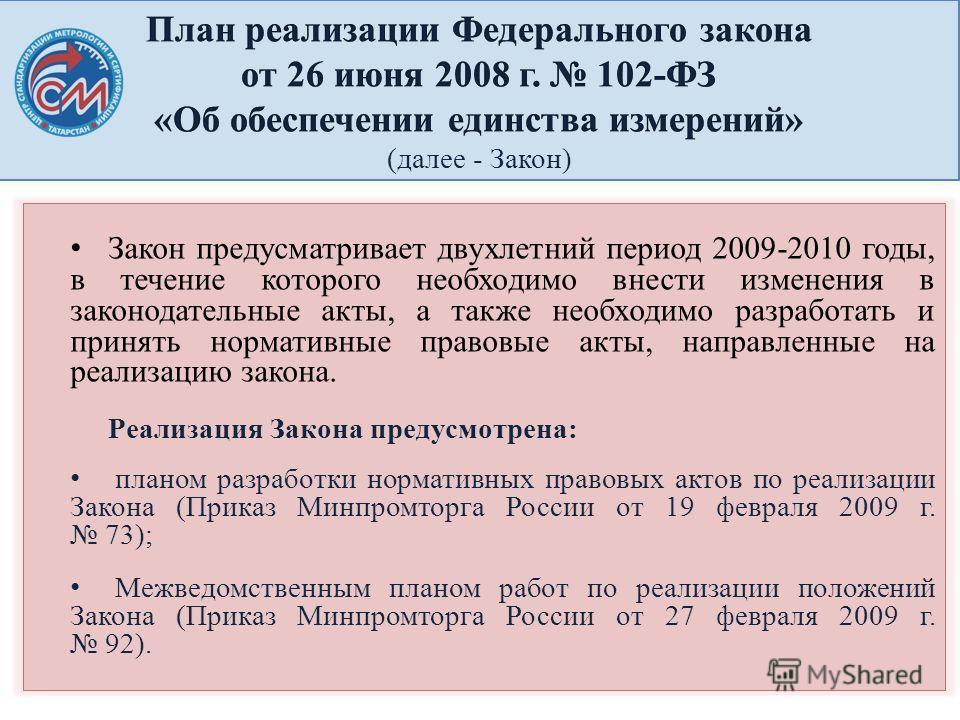 Закон предусматривает двухлетний период 2009-2010 годы, в течение которого необходимо внести изменения в законодательные акты, а также необходимо разработать и принять нормативные правовые акты, направленные на реализацию закона. Реализация Закона пр