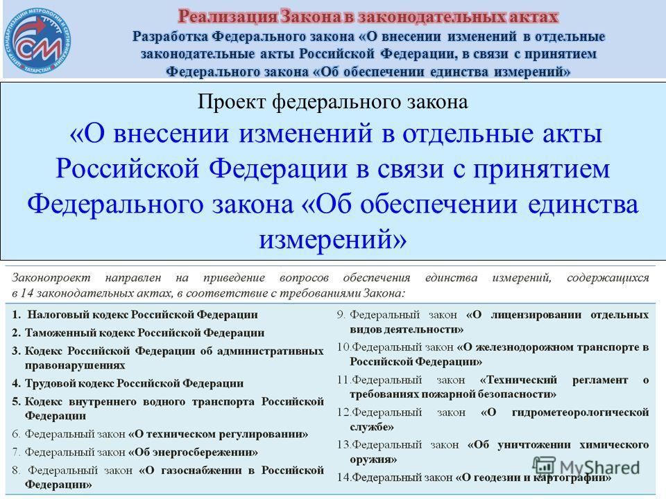 Проект федерального закона «О внесении изменений в отдельные акты Российской Федерации в связи с принятием Федерального закона «Об обеспечении единства измерений»