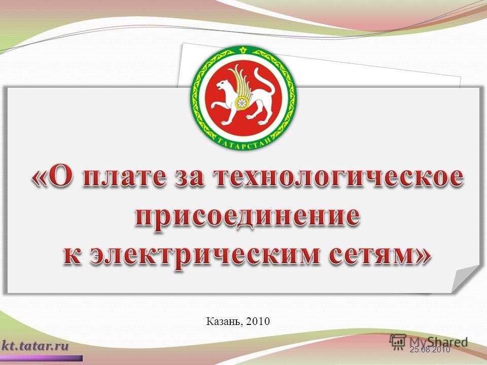 Казань, 2010 kt.tatar.ru 25.08.2010
