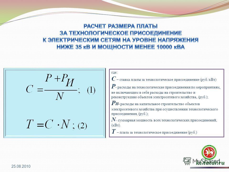 kt.tatar.ru где: C – ставка платы за технологическое присоединение (руб./кВт) P - расходы на технологические присоединения по мероприятиям, не включающим в себя расходы на строительство и реконструкцию объектов электросетевого хозяйства, (руб.); P И-