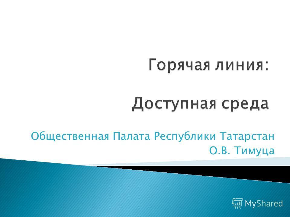 Общественная Палата Республики Татарстан О.В. Тимуца