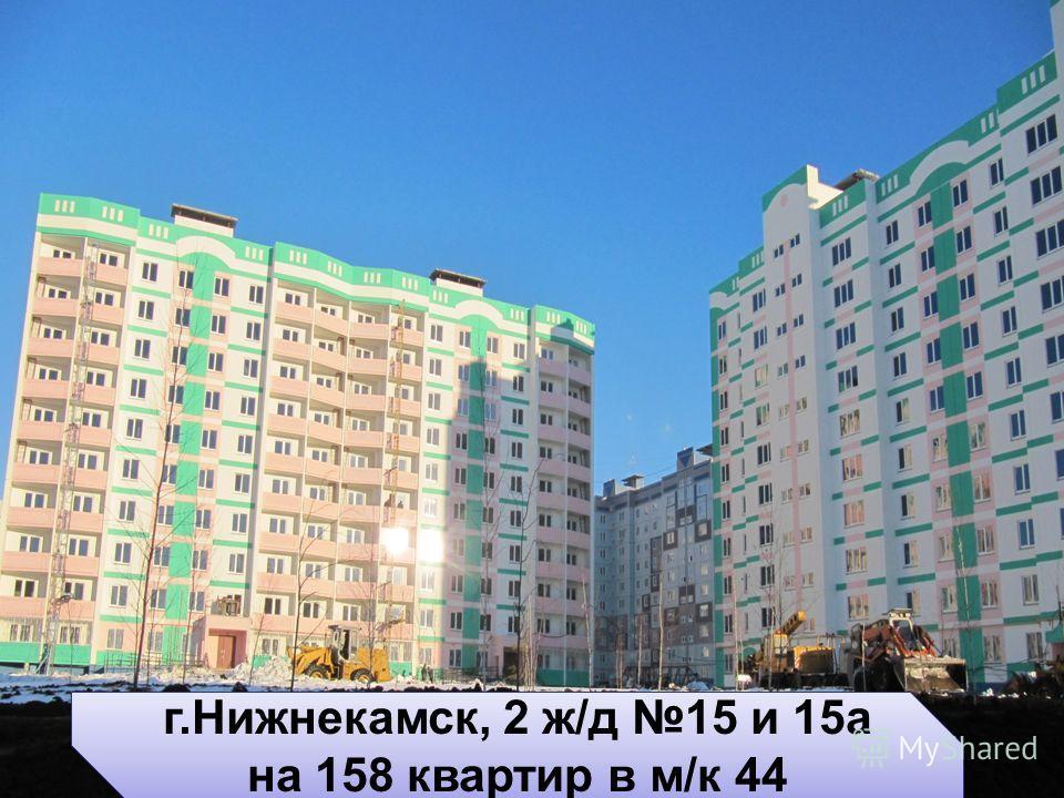 г.Нижнекамск, 2 ж/д 15 и 15а на 158 квартир в м/к 44 г.Нижнекамск, 2 ж/д 15 и 15а на 158 квартир в м/к 44