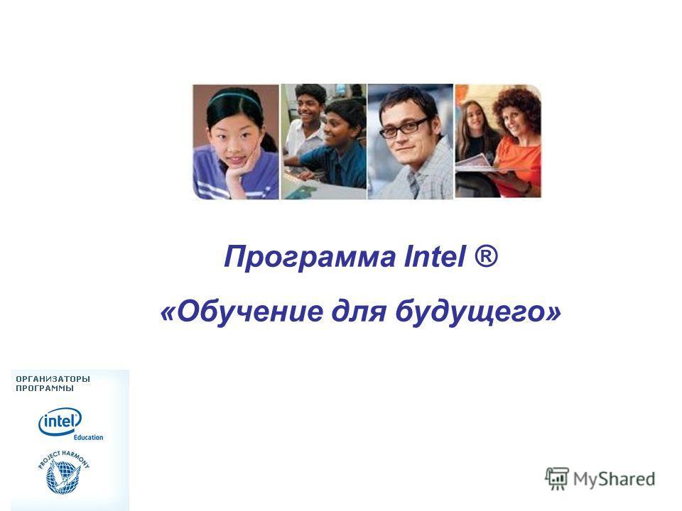 Программа Intel ® «Обучение для будущего»