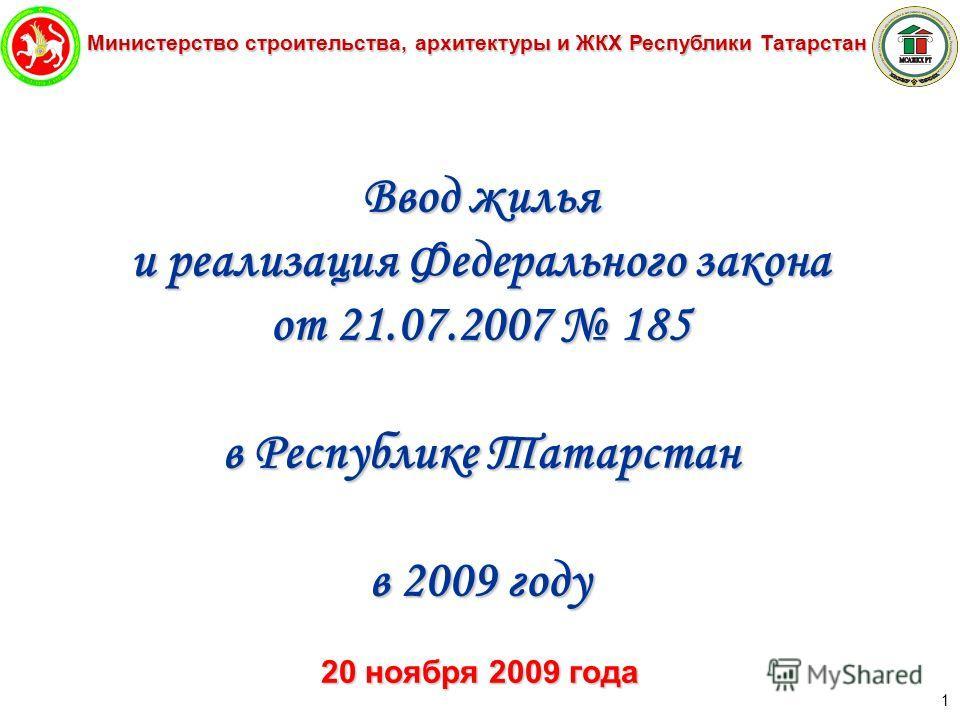 Министерство строительства, архитектуры и ЖКХ Республики Татарстан 1 Ввод жилья и реализация Федерального закона от 21.07.2007 185 в Республике Татарстан в 2009 году 20 ноября 2009 года