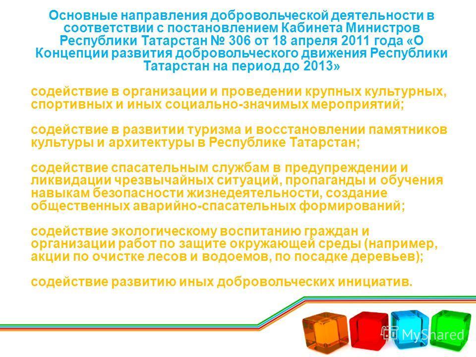 Основные направления добровольческой деятельности в соответствии с постановлением Кабинета Министров Республики Татарстан 306 от 18 апреля 2011 года «О Концепции развития добровольческого движения Республики Татарстан на период до 2013» содействие в