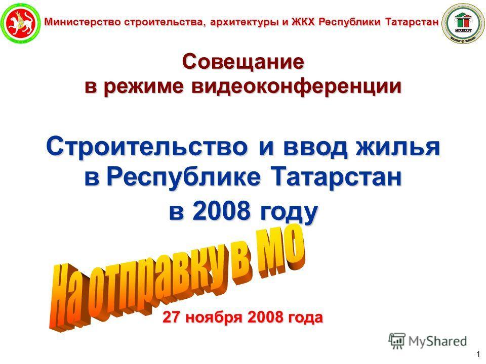 Министерство строительства, архитектуры и ЖКХ Республики Татарстан 1 Совещание в режиме видеоконференции Строительство и ввод жилья в Республике Татарстан в 2008 году 27 ноября 2008 года