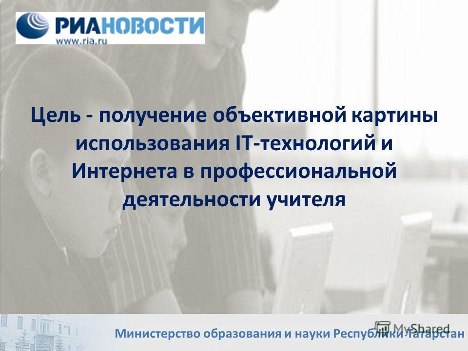 Цель - получение объективной картины использования IT-технологий и Интернета в профессиональной деятельности учителя