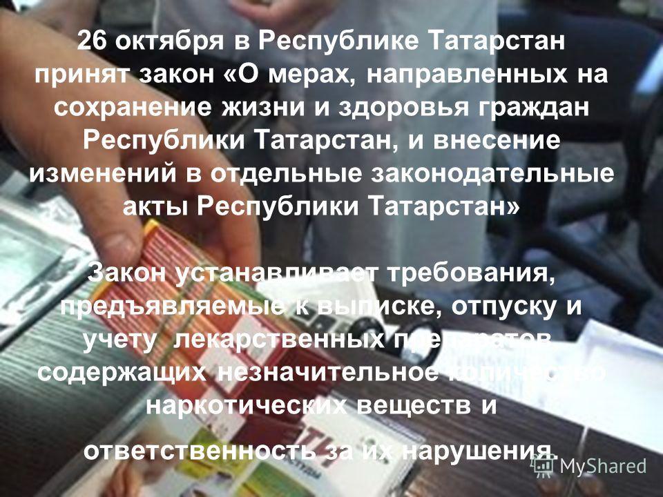 26 октября в Республике Татарстан принят закон «О мерах, направленных на сохранение жизни и здоровья граждан Республики Татарстан, и внесение изменений в отдельные законодательные акты Республики Татарстан» Закон устанавливает требования, предъявляем