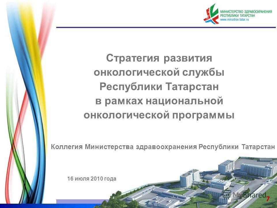 www.minzdrav.tatar.ru Стратегия развития онкологической службы Республики Татарстан в рамках национальной онкологической программы 16 июля 2010 года Коллегия Министерства здравоохранения Республики Татарстан 7