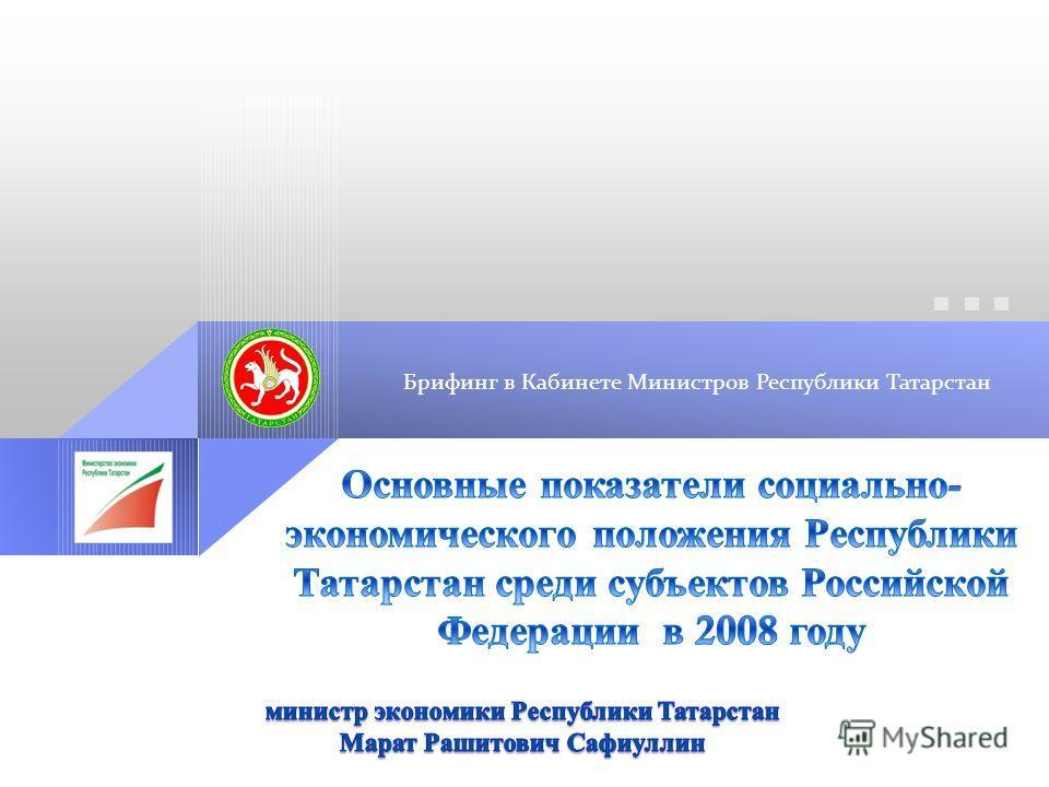 Брифинг в Кабинете Министров Республики Татарстан