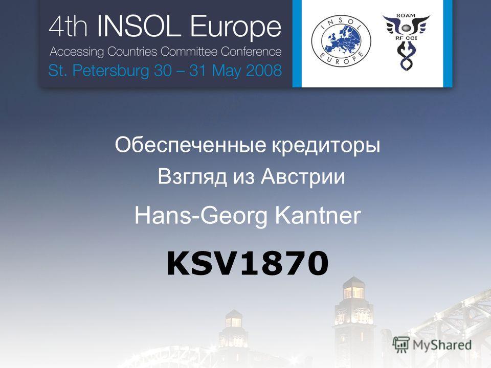 Обеспеченные кредиторы Взгляд из Австрии Hans-Georg Kantner KSV1870