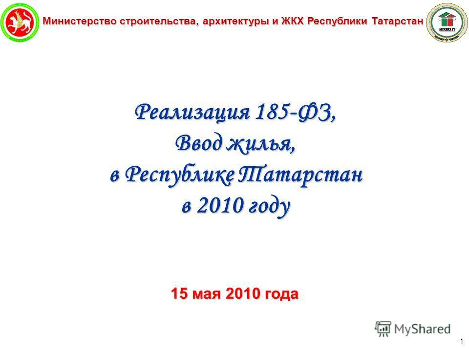Министерство строительства, архитектуры и ЖКХ Республики Татарстан 1 Реализация 185-ФЗ, Ввод жилья, в Республике Татарстан в 2010 году 15 мая 2010 года