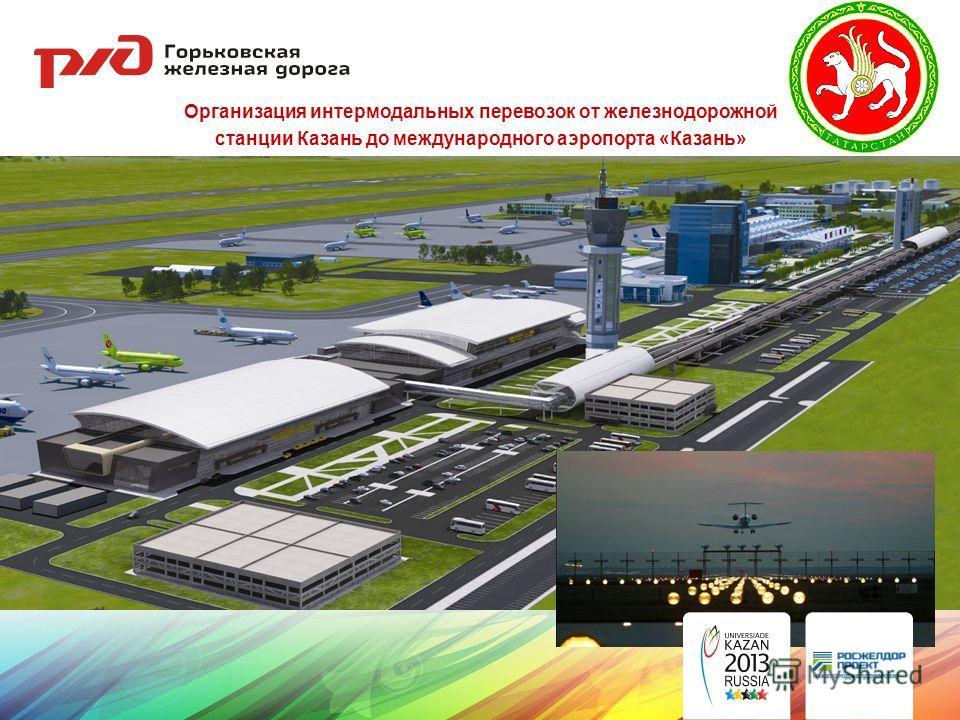 Организация интермодальных перевозок от железнодорожной станции Казань до международного аэропорта «Казань»