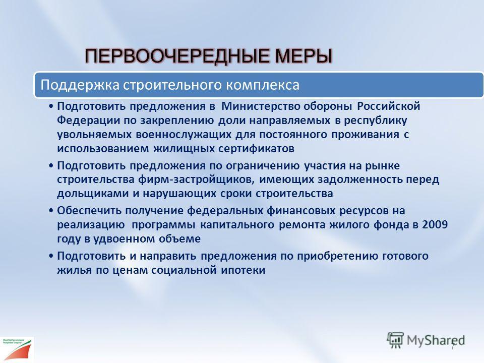 Поддержка строительного комплекса Подготовить предложения в Министерство обороны Российской Федерации по закреплению доли направляемых в республику увольняемых военнослужащих для постоянного проживания с использованием жилищных сертификатов Подготови