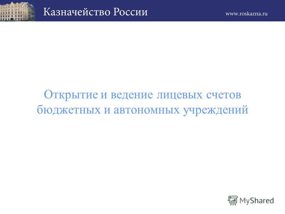 Открытие и ведение лицевых счетов бюджетных и автономных учреждений