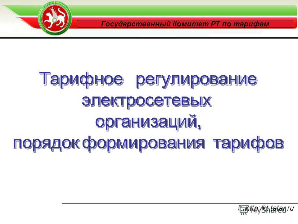 http:/kt.tatar.ru Государственный Комитет РТ по тарифам