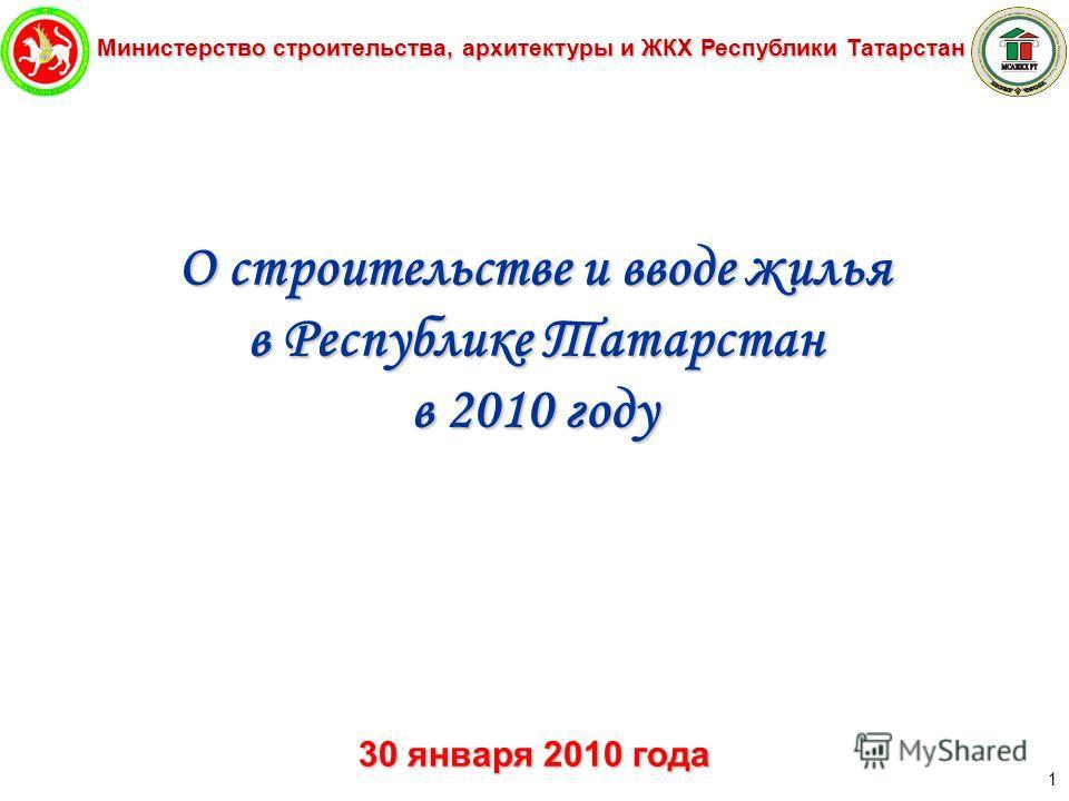 Министерство строительства, архитектуры и ЖКХ Республики Татарстан 1 О строительстве и вводе жилья в Республике Татарстан в 2010 году 30 января 2010 года