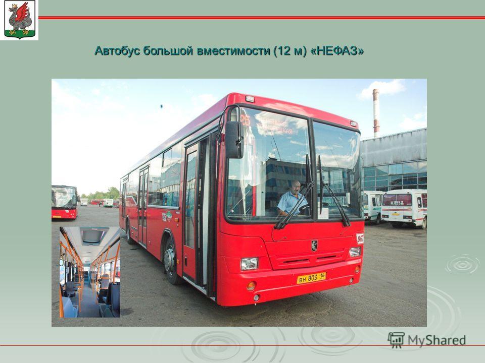 Автобус большой вместимости (12 м) «НЕФАЗ»
