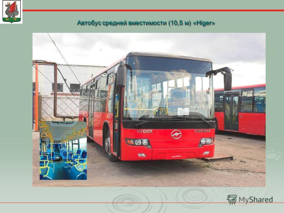 Автобус средней вместимости (10,5 м) «Higer»