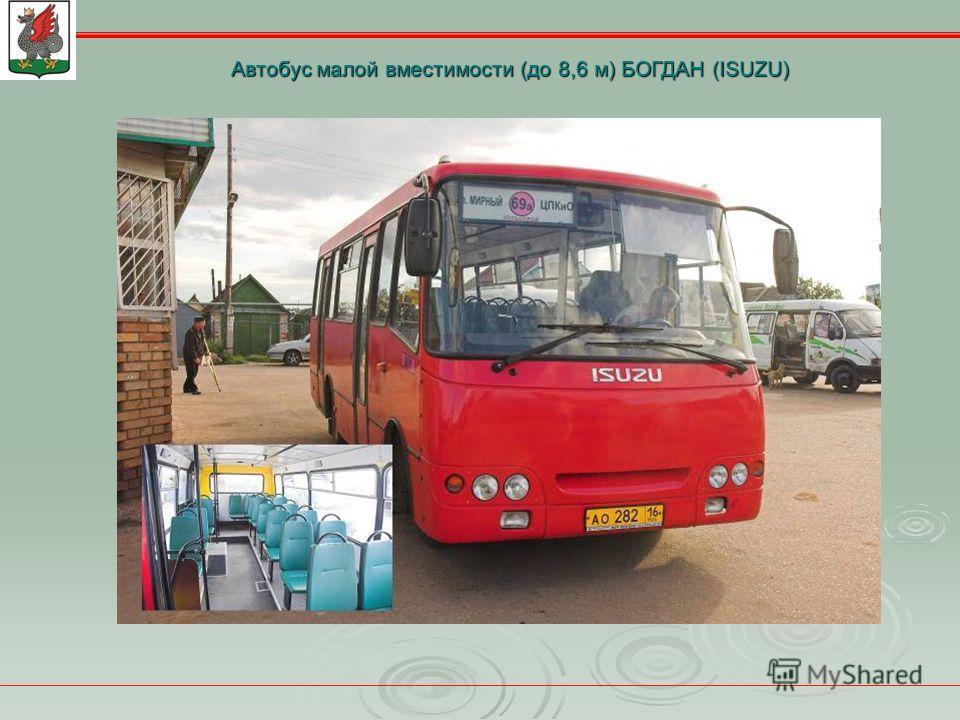 Автобус малой вместимости (до 8,6 м) БОГДАН (ISUZU)
