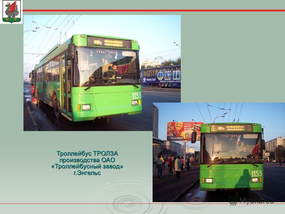 Троллейбус ТРОЛЗА производства ОАО «Троллейбусный завод» г.Энгельс