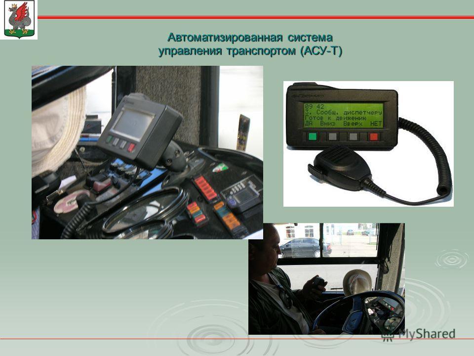 Автоматизированная система управления транспортом (АСУ-Т)