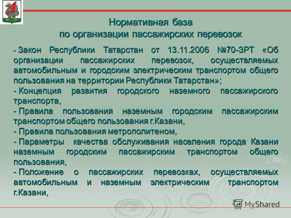 Нормативная база по организации пассажирских перевозок - Закон Республики Татарстан от 13.11.2006 70-ЗРТ «Об организации пассажирских перевозок, осуществляемых автомобильным и городским электрическим транспортом общего пользования на территории Респу