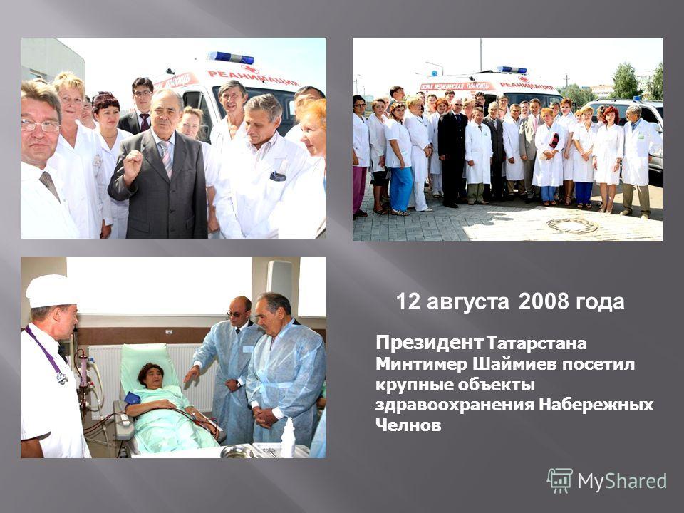 Президент Татарстана Минтимер Шаймиев посетил крупные объекты здравоохранения Набережных Челнов 12 августа 2008 года