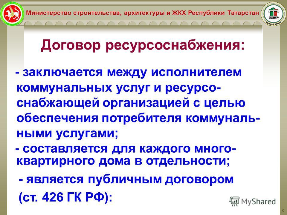 Министерство строительства, архитектуры и ЖКХ Республики Татарстан 8 - заключается между исполнителем коммунальных услуг и ресурсо- снабжающей организацией с целью обеспечения потребителя коммуналь- ными услугами; - составляется для каждого много- кв