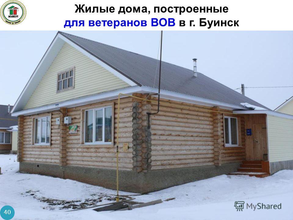 Жилые дома, построенные для ветеранов ВОВ в г. Буинск 40